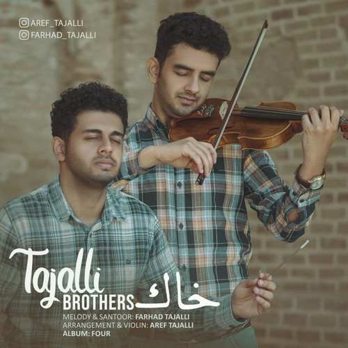 دانلود آهنگ جدید برادران تجلی ( عارف تجلی و فرهاد تجلی ) اک